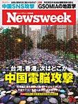 ニューズウィーク日本版 2019年9/3号