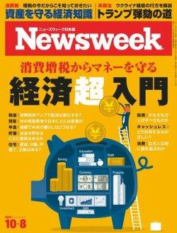 ニューズウィーク日本版 2019年10/8号