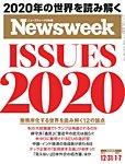 ニューズウィーク日本版 2020年1/7号