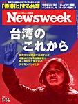 ニューズウィーク日本版 2020年1/14号