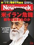 ニューズウィーク日本版 2020年1/21号