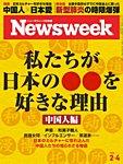 ニューズウィーク日本版 2020年2/4号
