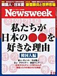 ニューズウィーク日本版 2020年2/11号