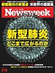 ニューズウィーク日本版 2020年2/18号