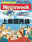 ニューズウィーク日本版 2020年2/25号
