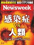 ニューズウィーク日本版 2020年3/17号