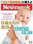 ニューズウィーク日本版 2020年3/31号