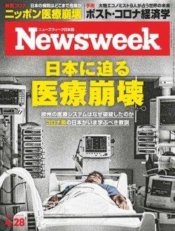 ニューズウィーク日本版 2020年4/28号
