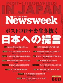 ニューズウィーク日本版 2020年5/5・12号