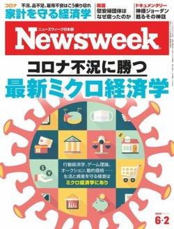 ニューズウィーク日本版 2020年6/2号