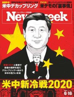 ニューズウィーク日本版 2020年6/16号