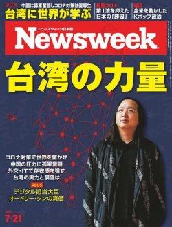 ニューズウィーク日本版 2020年7/21号