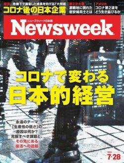 ニューズウィーク日本版 2020年7/28号