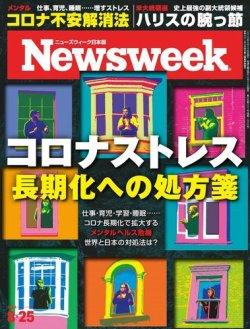ニューズウィーク日本版 2020年8/25号