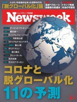 ニューズウィーク日本版 2020年9/1号