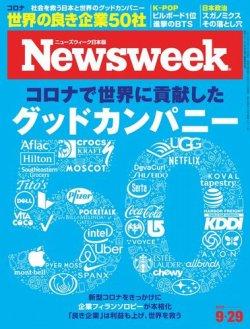 ニューズウィーク日本版 2020年9/29号