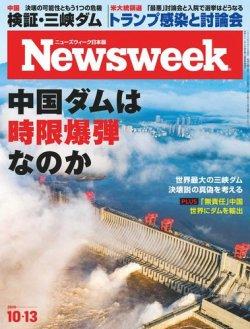 ニューズウィーク日本版 2020年10/13号