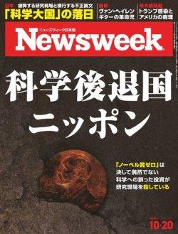 ニューズウィーク日本版 2020年10/20号