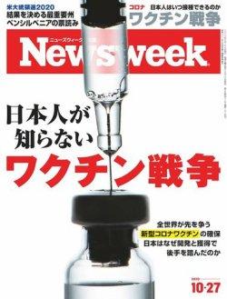 ニューズウィーク日本版 2020年10/27号