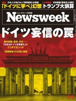 ニューズウィーク日本版 2020年11/3号