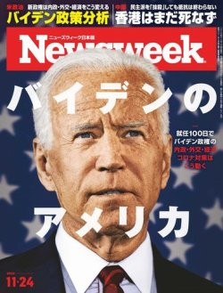 ニューズウィーク日本版 2020年11/24号