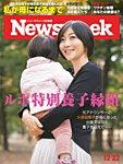 ニューズウィーク日本版 2020年12/22号