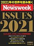 ニューズウィーク日本版 2020年12/29・1/5号