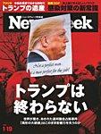 ニューズウィーク日本版 2021年1/19号