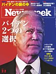 ニューズウィーク日本版 2021年2/2号