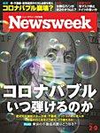 ニューズウィーク日本版 2021年2/9号