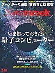 ニューズウィーク日本版 2021年2/16号