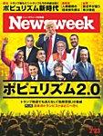 ニューズウィーク日本版 2021年2/23号