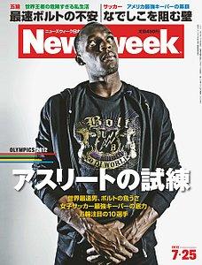 ニューズウィーク日本版 2012/7/25号