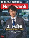 ニューズウィーク日本版 2021年3/16号