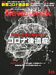 ニューズウィーク日本版 2021年3/23号