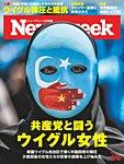 ニューズウィーク日本版 2021年4/6号