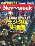 ニューズウィーク日本版 2021年4/20号