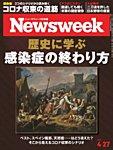 ニューズウィーク日本版 2021年4/27号