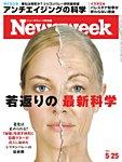 ニューズウィーク日本版 2021年5/25号