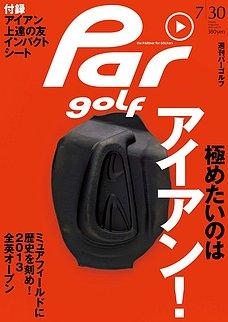 週刊パーゴルフ [ライト版] 2013/7/30号
