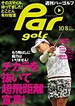 週刊パーゴルフ [ライト版] 2013/10/8号