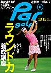 週刊パーゴルフ [ライト版] 2013/10/15号