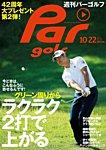 週刊パーゴルフ [ライト版] 2013/10/22号