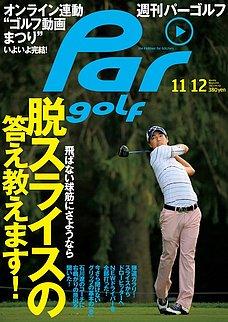 週刊パーゴルフ [ライト版] 2013/11/12号