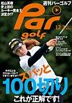 週刊パーゴルフ [ライト版] 2013/12/03号