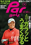 週刊パーゴルフ [ライト版] 2013/12/10号