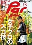 週刊パーゴルフ [ライト版] 2013/12/17号