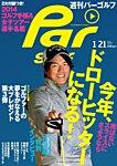 週刊パーゴルフ [ライト版] 2014/1/21号