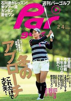 週刊パーゴルフ [ライト版] 2014/2/4号