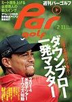 週刊パーゴルフ [ライト版] 2014/2/11号